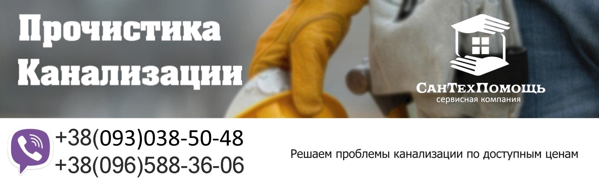 Прочистка канализации в Одессе